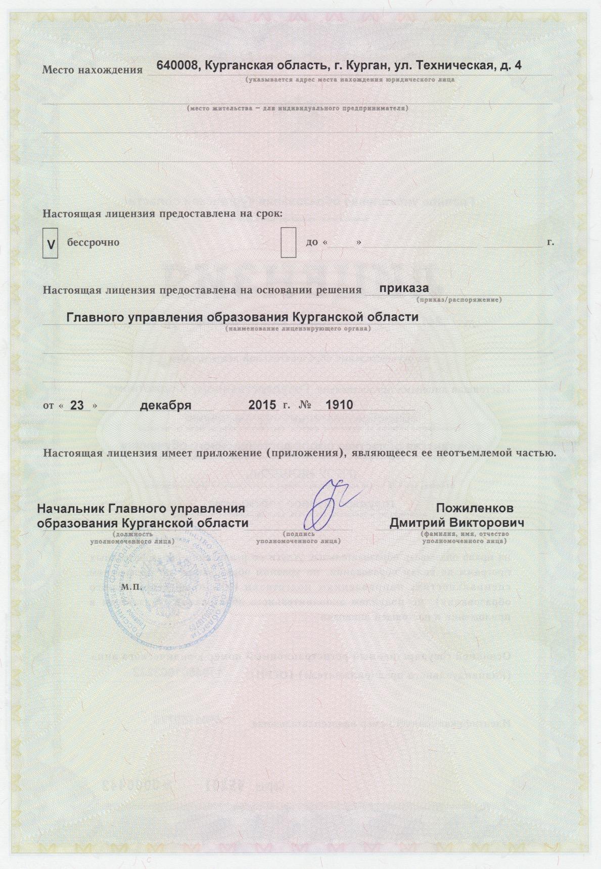образец заполнения бланка на лицензию на право ведения образовательной деятельности